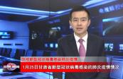1月25日甘肅省新型冠狀病毒感染的肺炎疫情情況