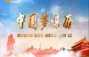 """2020年1月26日:""""我的蘭州——孫茜"""""""