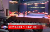"""2019年蘭州教育""""十大要聞""""發布"""