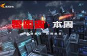 2020年1月19日:萬福進萬家 同心迎新春;參演少兒春晚 童心共筑中國夢......