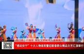 """""""感動安寧""""十大人物頒獎暨迎新春群眾精品文藝匯演舉行"""