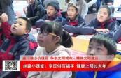 絲路小課堂:學民俗寫福字 健康上網過大年