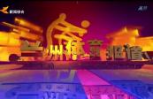 2020年1月5日:元旦冬泳表演賽 搏浪黃河迎新年;全民健身登山 登高望遠鼓干勁......