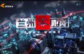 """2020年1月16日:文化""""三下鄉"""" 實惠到農村;鐵路""""娘子軍"""" 整裝保春運......"""