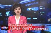 省委書記林鐸作出批示強調:加強聯防聯控 群防群控 全力遏制疫情擴散蔓延
