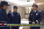 甘肅消防救援總隊集中開展消防安全夜查行動