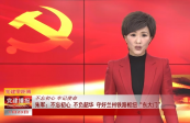 """朱军:不忘初心 不负韶华 守好兰州铁路枢纽""""东大门"""""""