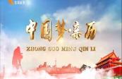 2020年1月5日:《中國夢·親歷》
