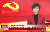 人民日报发表系列评论:在团圆中传承优良家风——新春之际话新风③