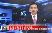 省長唐仁健在有關會議上強調:落實最嚴主體責任 實行最嚴防控措施 堅決遏制疫情擴散
