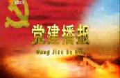2020年1月2日:《求是》杂志发表习近平总书记重要文章 坚持和完善中国特色社会主义制度推进国家治理体系和治理能力现代化;习近平主席新年贺词在我市干部群众中引发热烈反响......
