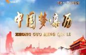 """2020年2月16日:""""天水寶藏"""""""