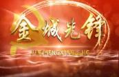 2020年2月10日:《防控第一线 党旗在飘扬》特别节目《全员发力加强措施打响疫情防控阻击战》