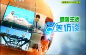2020年3月24日:特別節目:鐘南山院士團隊連線甘肅新冠肺炎防治專家組
