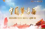 """2020年3月22日:""""大河西流"""""""