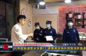 火車站街道聯合多部門 夜查商業場所排除消防隱患