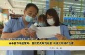 榆中市場監督局:督促藥店規范經營  助推文明城市創建
