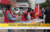 寧臥莊社區:開展志愿者宣傳  助力文明城市創建