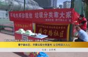 雁寧路社區:開展垃圾分類宣傳  讓文明深入人心