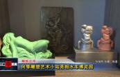 何鄂雕塑藝術小站亮相水車博覽園