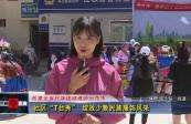 """社區""""T臺秀"""" 綻放少數民族服飾風采"""