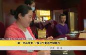 一菜一夾品美食  公筷公勺彰顯文明城市