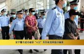 """安寧警方成功破獲""""4.02""""系列電信網絡詐騙案"""