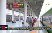 """寶蘭高鐵三歲了!發送旅客3700萬 為西部發展""""加速度"""""""
