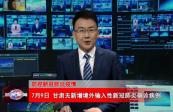 7月9日  甘肅無新增境外輸入性新冠肺炎確診病例