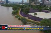 自然资源规划先行 保障城市高质量发展