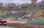 七里河安宁污水处理厂改扩建项目有序施工中