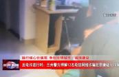反电诈进行时:兰州警方押解12名电信网络诈骗犯罪嫌疑人归案