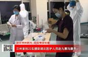 兰州首批22名援助湖北医护人员赴九寨沟康养