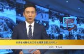 甘肃省检察机关三年批捕黑恶势力2895人