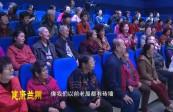 《健康生活·名医访谈》杨青山主任现场示范如何做肩部运动001