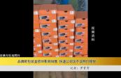 品牌鞋包装盒损坏影响销售 快递公司该不该照价赔偿