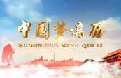 2021年1月3日:中国梦亲历《嘉镜线  下》