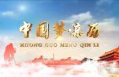 2020年1月26日:中国梦亲历《我的兰州2》