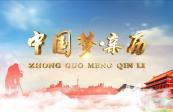 2021年1月24日:中国梦亲历《炉火》