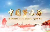 2020年2月9日:中国梦亲历《天水宝藏1》
