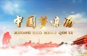 2021年1月10日:中国梦亲历《航拍玉门  上》