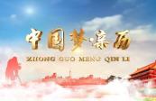 2020年3月22日:中国梦亲历《大河西流4》