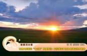 """[综艺体育-黄河恋]甘肃文旅制定""""十四五""""发展规划:目标锁定千亿级 纲举目张开新局"""