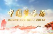 2020年1月12日:中国梦亲历《戈壁高峡》