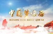 2020年6月7日:中国梦 亲历《江河万古流 --风水源头》