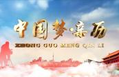 2020年5月17日中国梦亲历《大河西流12》