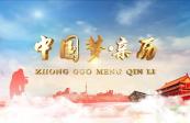 2020年5月24日:中国梦 亲历(我们的年)上集