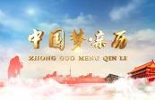 中国梦 亲历2020-12-06 (筑梦小陇山 跨越)