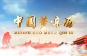 2021年2月7日:《中国梦·亲历》(兰州匠人——微雕葫芦)