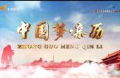 2021年2月14日:中国梦亲历(年味兰州)